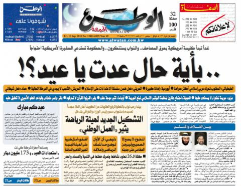 Authorities Close Dar Al Watan Newspaper in Retaliation for Liberal Editorial Line; Al Watan TV Risks Same Fate