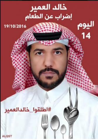 Authorities Refuse to Release Khaled Al Omeir After he Served His Full Sentence